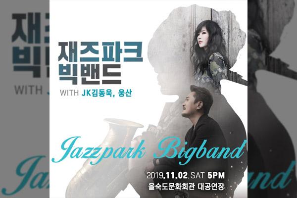 Jazzpark Bigband collabore avec JK Kim Dong-wook et Woongsan