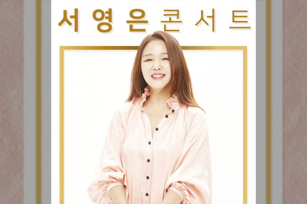 «Bonheur à 19 900 wons »: concert de Seo Young-eun