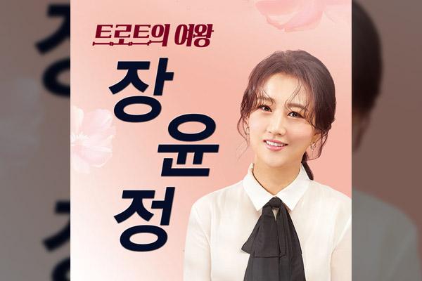 Préparation : Jang Yoon-jung s'arrêtera à Bucheon