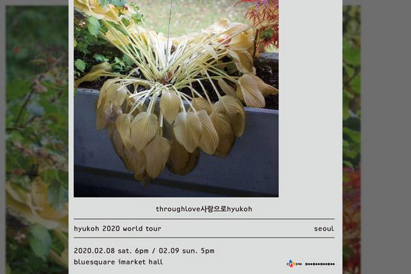Hyukoh lance sa tournée mondiale à Séoul