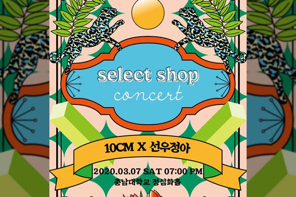 10cm et Sunwoo Jung-a donnent un concert collectif