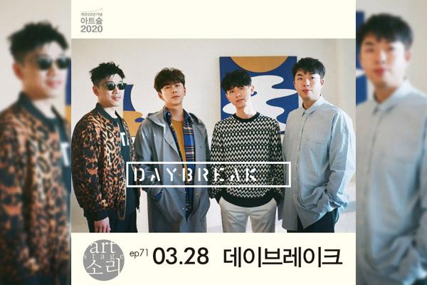 Daybreak retrouve son public le 28 mars à Jeonju
