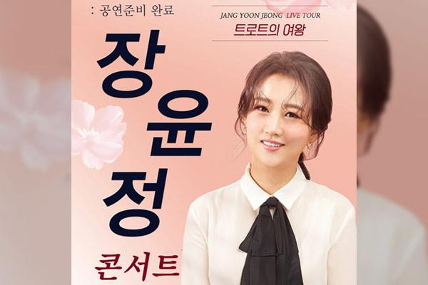 Préparation: Jang Yoon-jung se produira en concert à Cheonan