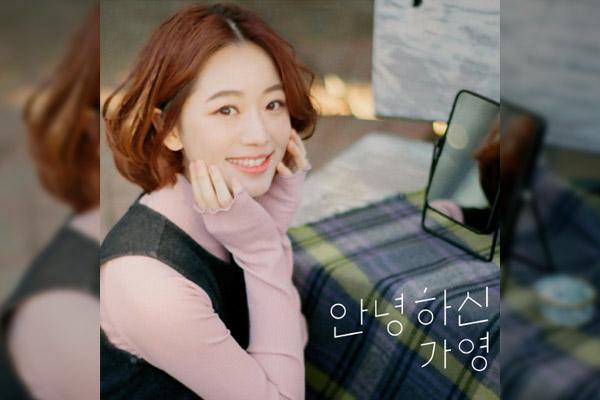 Art Stage Sori ep. 72 : Hello Ga-young monte sur scène le 25 avril