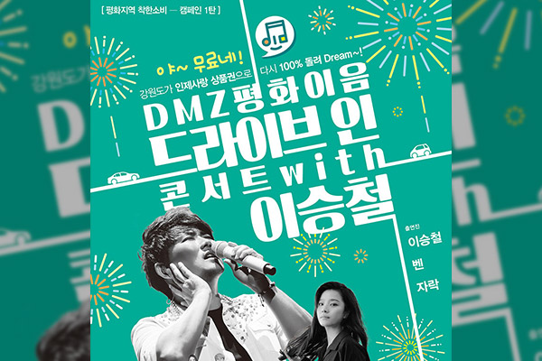 DMZ Peace Connection Drive-in Concert with Lee Seung-chul