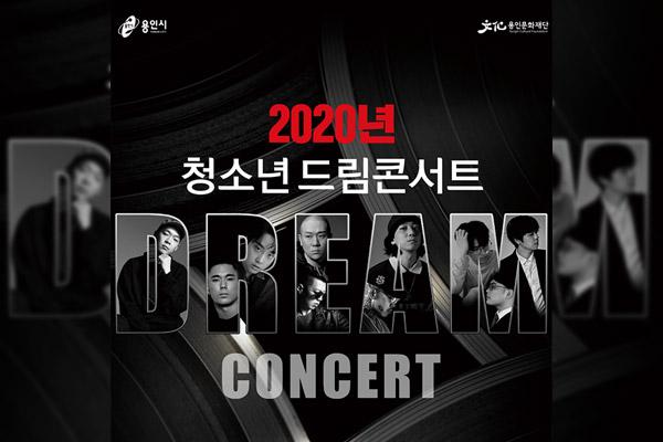 Le coup d'envoi du «Dream concert pour ados» sera donné le 13 juin
