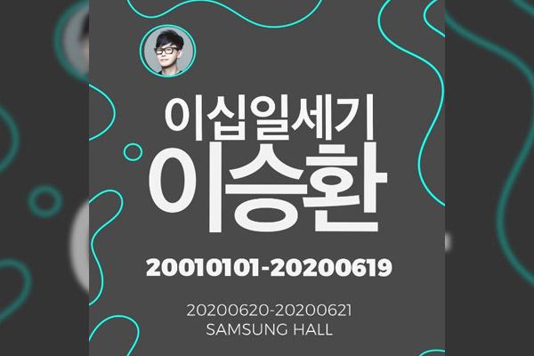 """Lee Seung-hwan """"Untact"""" Live Concert """"21st Century"""""""