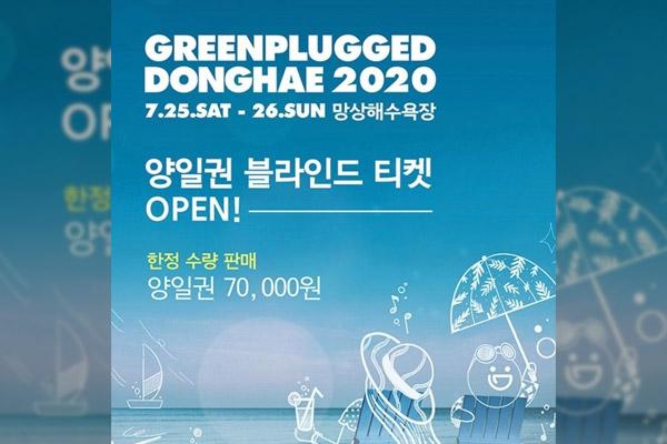 Le concert «Green Plugged Donghae» aura lieu les 25 et 26 juillet