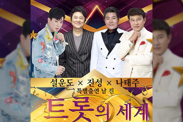 Le « monde du trot » s'ouvrira à Gwangju