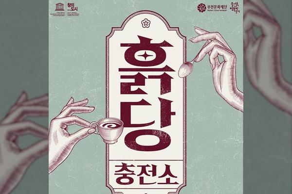 Second Moon organise le 17 juillet un concert à Bucheon