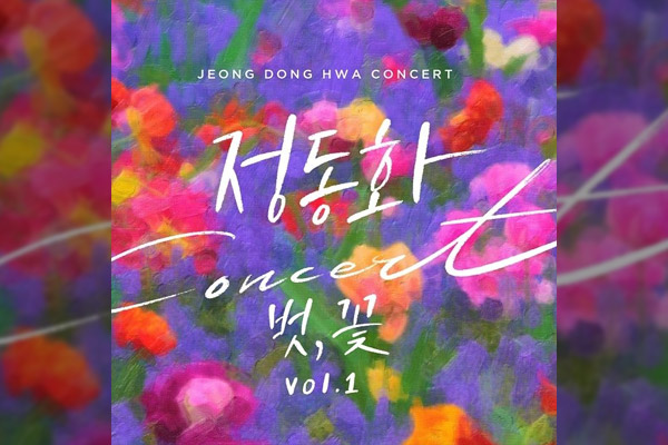 Jeong Dong-hwa organise son premier concert en solo