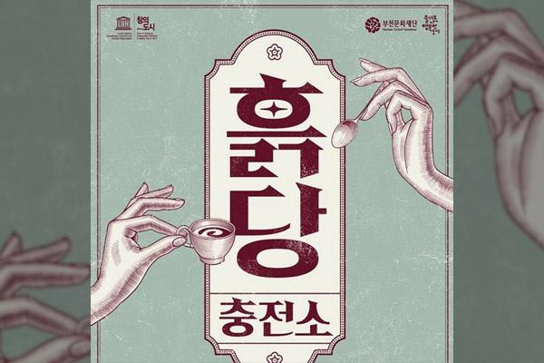 "Heukdang Concert Series ""Sangjaru"" in Bucheon"