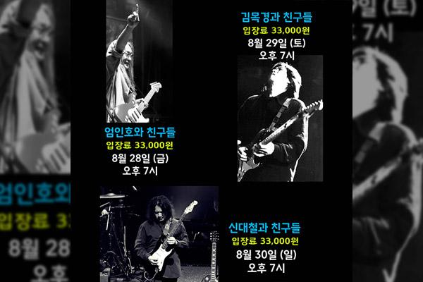 Retrouvez les légendes du blues de la Corée du Sud et leurs amis