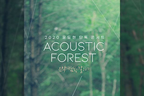 « 2020 Acoustic Forest » : Yoon Do-hyun montera sur scène