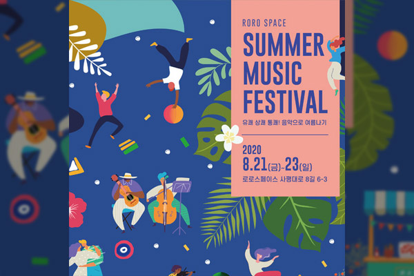 "Roro Space ""Summer Music Festival"""
