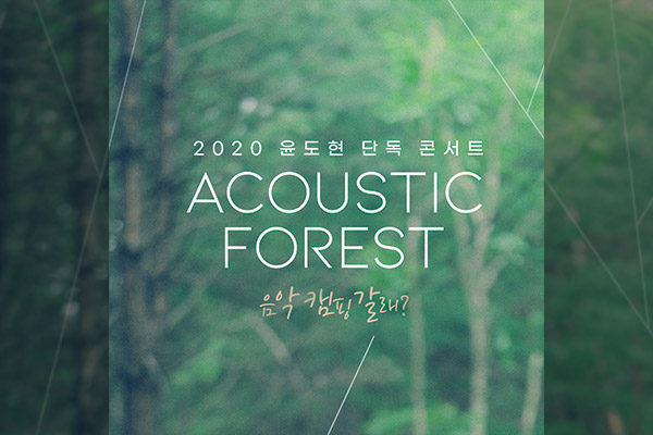"""Yoon Do-hyun Solo Concert """"2020 ACOUSTIC FOREST"""" in Seoul"""