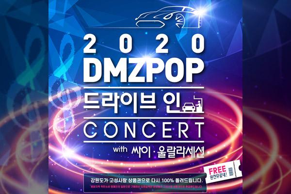 2020 DMZ POP DRIVE IN CONCERT