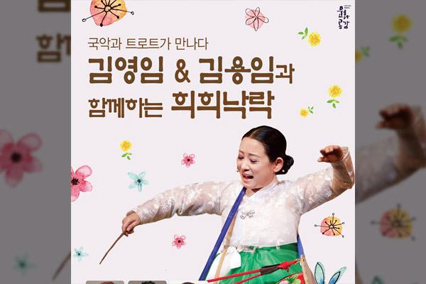 La musique traditionnelle et le trot se rencontreront le 17 septembre