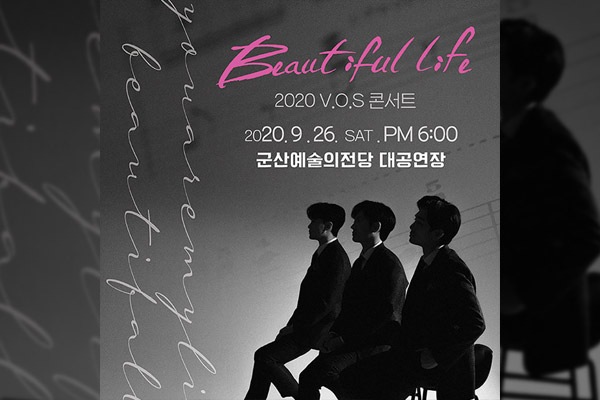 V.O.S Concert 〈Beautiful Life〉 - Gunsan