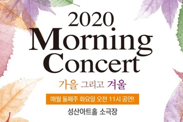 2020 Morning Concert : Flower montera sur scène le 6 octobre