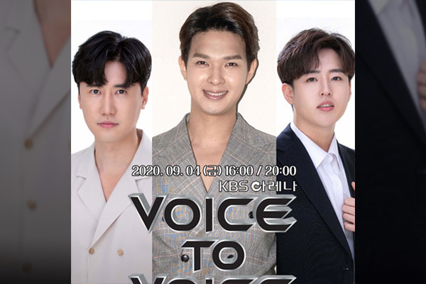 VOICE TO VOICE réunit New Star, Ahn Sung-hoon et Seung Bin