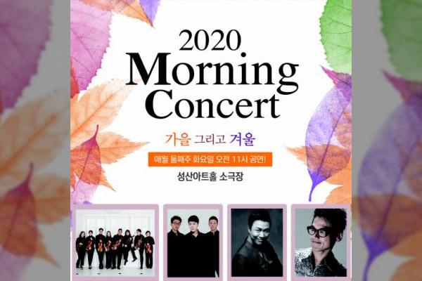Kim Jung-min donnera un concert matinal en novembre