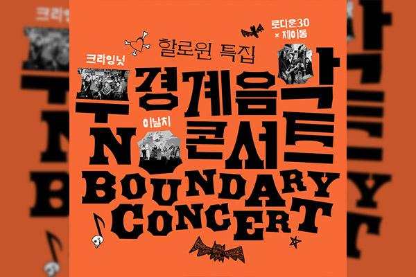 Un concert sans frontière se tiendra le 30 octobre