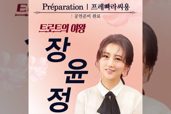 Préparation: Jang Yoon-jung prête à monter sur scène à Daegu
