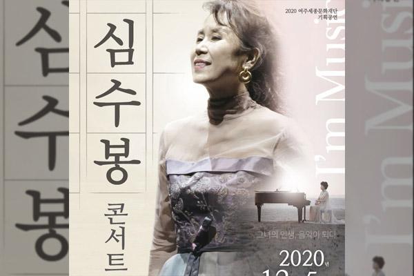 I'm Music: le concert de Shim Soo-bong se tiendra enfin à Yeoju