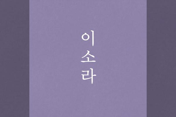 Lee So-ra organise son concert de fin d'année