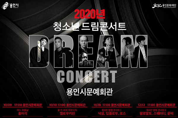 Xia Jun-su organise son premier concert en ligne