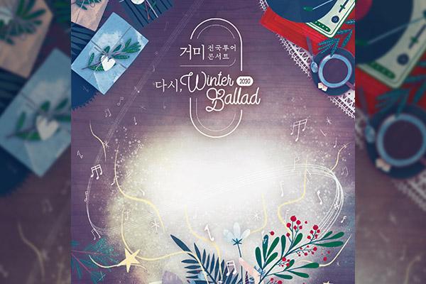 "2020 Gummy Winter Concert ""Again, Winter Ballad"""