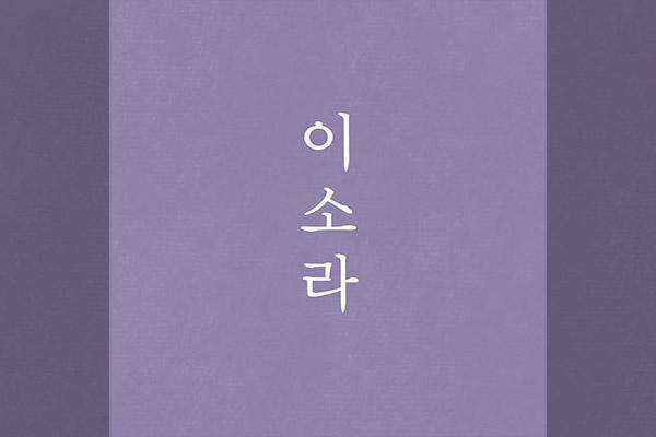 Lee So-ra montera sur scène le 18 mars