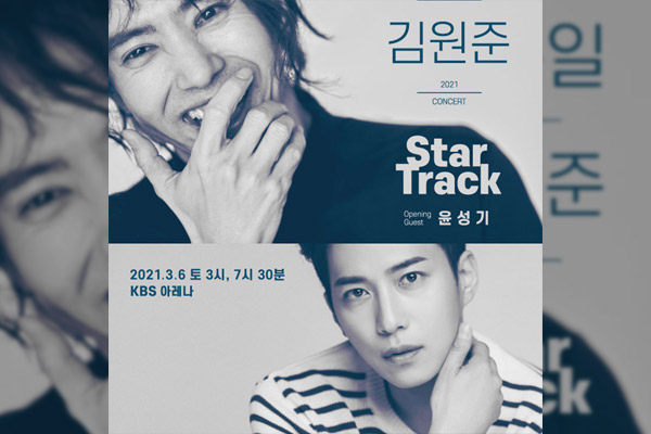 "Yang Joon-il & Kim Won-jun concert ""Star Track"""