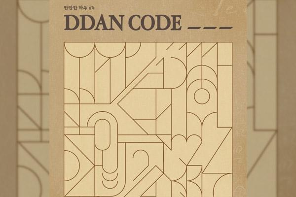 Yun DDan DDan revient pour la 4e saison de « DDAN CODE »