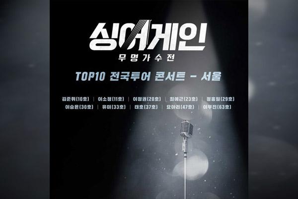 Le top 10 de « Sing Again » donnera son premier concert à Séoul