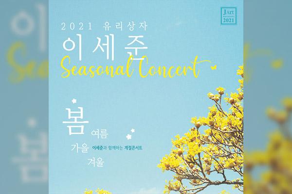 "Yurisangja Lee Se-joon's ""Seasonal Concert"""