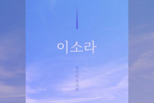 Lee So-ra donnera son premier concert en ligne