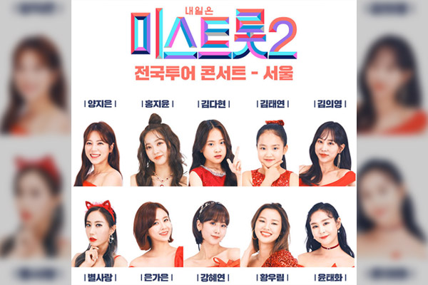 Miss Trot 2 : la tournée nationale débute à Séoul