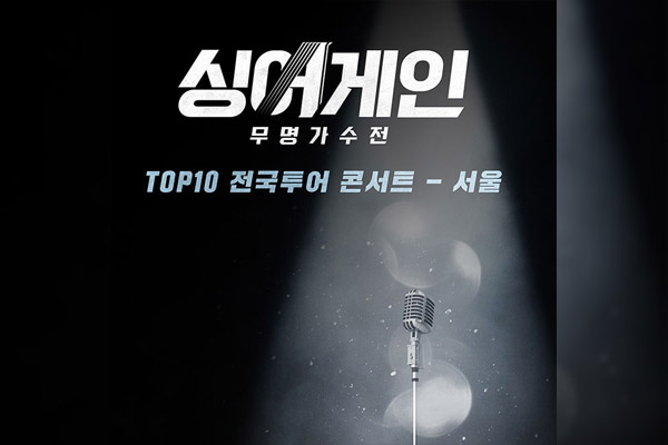 Sing Again Top 10 Concert in Seoul