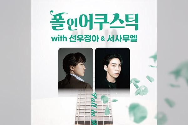 Fall in Acoustic : Sunwoo Jung-a et Samuel Seo donnent un concert collectif