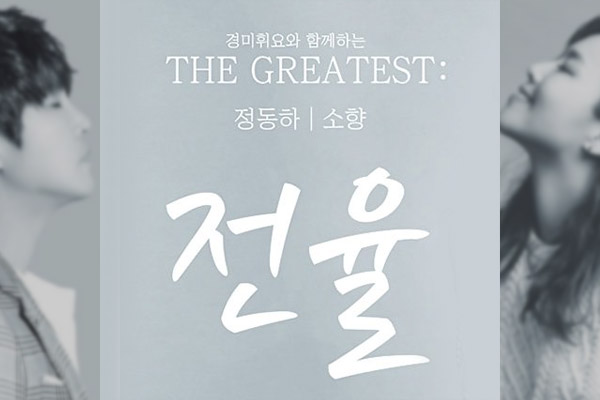 THE GREATEST : Jung Dong-ha et So-hyang
