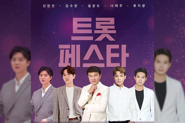 Trot Festa : Sul Woon-do et quatre stars de Mr. Trot poursuivent leur tournée nationale