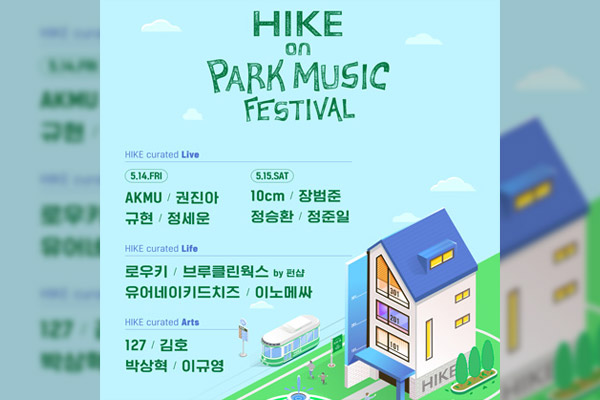 Le HIKE on Park Music Festival se tiendra les 14 et 15 mai