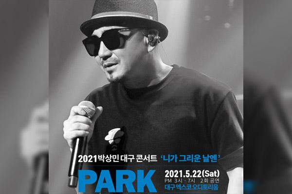 Park Sang-min organise un concert à Daegu