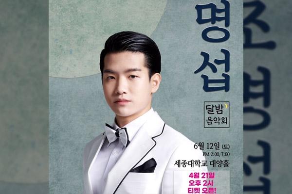 Cho Myeong-seop donnera son « Concert au clair de lune »