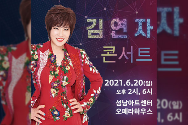 Kim Yeon-ja se produira en concert à Seongnam