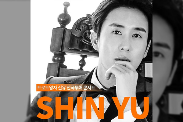 Shin Yu donnera un concert à Busan