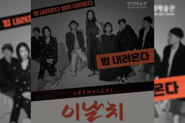 """Leenalchi Concert """"Sugungga"""""""