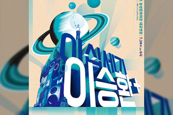 Le « 20th Century Lee Seung-hwan + » aura lieu à Jeonju